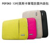 POFOKO 13吋奧斯卡筆電防震內袋包