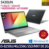 【ASUS】S430UN-0051E8250U 14吋i5-8250U四核256G Win10獨顯輕薄筆電