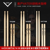 VATER美產5A7A5B胡桃木鼓棒架子鼓練習鼓棒VH5AWVH5BWYJT 扣子小鋪