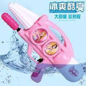 水槍兒童玩具潑水節打水仗槍女孩漂流呲滋水搶高壓超大噴水槍寶寶 MKS免運