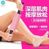 泡沫軸肌肉放鬆初學者滾軸瑜伽柱運動健身按摩腿部滾輪狼牙棒雙十二
