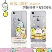 【角落小夥伴】iPhone 7 / 8 Plus (5.5吋) 防摔氣墊空壓保護手機殼