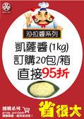 團購20包/箱 打95折 -廣達香 凱撒沙拉醬(箱)