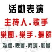 【活動表演主持人.歌手.樂團.舞群 近百位任選】專業活動主持人 知名一線國台日語歌手表演