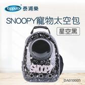【Toppuror 泰浦樂】SNOOPY寵物太空包黑/金/美國旗/英國黑色