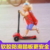 滑板 兒童滑板車2-3-6-12歲寶寶單腳滑滑車男女小孩初學者單腳折疊踏板 MKS小宅女