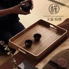 茶盤 家用功夫茶具托盤客廳創意茶水盤圓盤實木茶托長方形水杯盤子父親節-快速出貨
