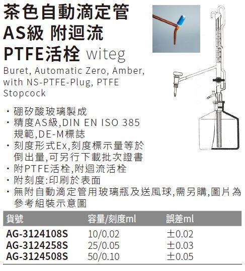 《witeg》茶色自動滴定管 AS級 附迴流 PTFE活栓 Buret, Automatic Zero, Amber, with NS-PTFE-Plug, PTFE Stopcock