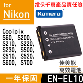 御彩數位@佳美能尼康Nikon EN-EL10 電池Coolpix S60 S200S210S220S230S500