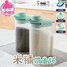 ✿現貨 快速出貨✿【小麥購物】米桶帶量杯...
