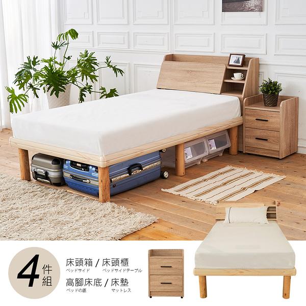 【時尚屋】[UZR8]佐野3.5尺床箱型4件房間組-床箱+高腳床+床頭櫃+床墊UZR8-9+8-15+1WG6-3570+GA8-13