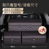 收納箱車載儲物箱收納袋汽車后備箱整理箱置物盒箱子多功能車內裝飾用品JY