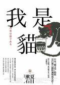 我是貓【獨家收錄1905年初版貓版畫‧漱石山房紀念館特輯】:夏目漱石最受歡迎成名..