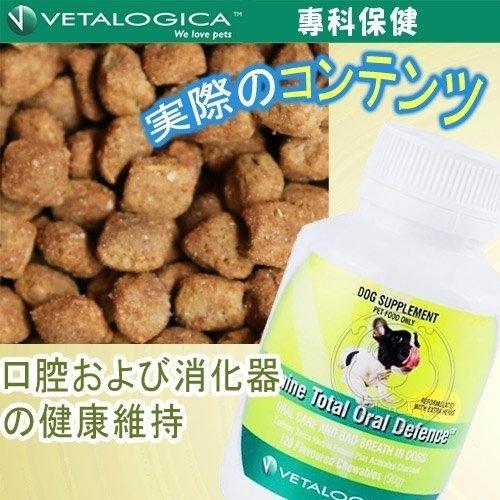 【培菓平價寵物網】Vetalogica澳維康》狗狗專科保健口腔靈營養品-120顆(可超取)