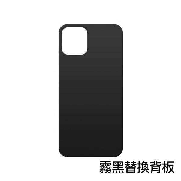 犀牛盾 MOD NX iPhone 11 Pro MAX 專用 替換式 透明 霧黑 霧白 背板 加購 單背板 裸機 質感