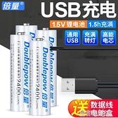 鋰電池 充電電池5號7號1.5V鋰電池大容量套裝USB可快充AA五號電池YTL