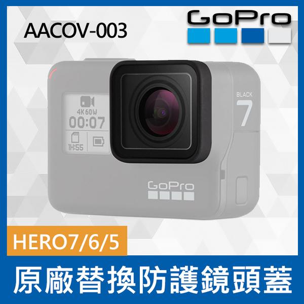 【完整盒裝】Hero 7 6 5 原廠 替換防護鏡頭 AACOV-003 鏡頭保護蓋 保護配件 GoPro 公司貨
