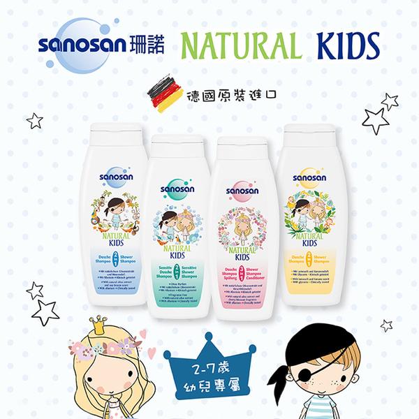 sanosan 珊諾 天然海洋香泡泡慕絲 250ml 沐浴 洗髮 幼兒用品【生活ODOKE】