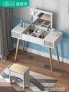 北歐梳妝台 臥室小戶型 網紅翻蓋化妝台現代簡約經濟型簡易化妝桌 YDL