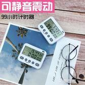 計時器提醒器學生考研靜音作業時間管理定時器番茄鐘網紅廚房鬧鐘QM『艾麗花園』