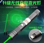 雷射筆 大功率激光手電綠光紅外線 Usb可充電迷你鐳射燈遠射售樓部沙盤筆 俏腳丫