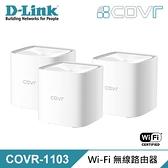 【D-Link 友訊】COVR-1103 AC1200 MESH 無線路由器(3入裝) 【贈不鏽鋼環保筷】