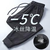 運動長褲男士夏季冰絲薄款寬鬆休閒透氣速幹束腳空調褲子女輕薄褲