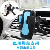 車用空調出風口手機導航支架 車用 導航支架 出風口款