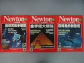 【書寶二手書T4/雜誌期刊_XBT】牛頓_175~177期間_共3本合售_追根究柢多媒體等