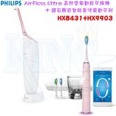 【超值組合】飛利浦 HX8431+HX9903/22 PHILIPS 高效空氣動能牙線機沖牙機+鑽石靚白智能音波震動牙刷