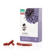【日濢】益舒眠膠囊(30入/盒)