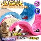 【培菓平價寵物網】DYY》麻繩S型拱型貓抓板逗貓玩具附老鼠
