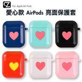 AirPods 愛心亮面保護套 防塵套 防摔套 藍芽耳機盒保護套 apple藍牙盒保護套