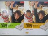 【書寶二手書T5/進修考試_MOU】閱讀動起來_1書+DVD合售