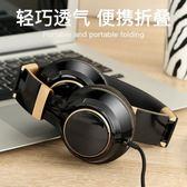 耳機頭戴式有線控手機耳麥音樂單孔