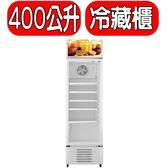 大同TATUNG 【TR-400NR-W】《400公升》冷藏櫃