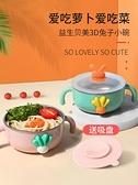 寶寶輔食碗防摔防燙嬰兒碗勺套裝不銹鋼兒童餐具學吃飯專用吸盤碗