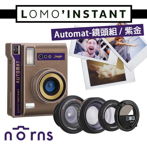 Norns 【Lomo'Instant Automat拍立得相機 紫金鏡頭組】lomography 底片相機 無限重曝 全自動快門 顏色濾片