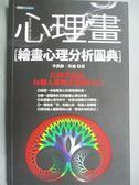 【書寶二手書T1/心理_ZII】心理畫-繪畫心理分析圖典_李洪偉、吳迪