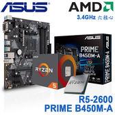 【免運費-組合包】AMD R5-2600 + 華碩 PRIME B450M-A 主機板 3.4GHz 六核心處理器