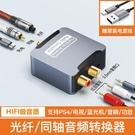 切換器 光纖同軸音頻轉換器轉模擬音頻輸出電視轉音響FM3.5MM蓮花AV接口