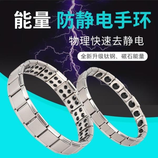 靜電手環 無線去靜電防靜電手環防輻射放靜電釋放器男女人體去除靜電消除器 薇薇