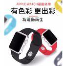iWatch 適用於 Apple wat...