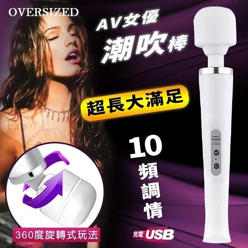 傳說情趣~ Oversized 超長大滿足10頻調情AV女優強震潮吹按摩棒 - USB充電版純白