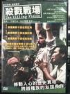 挖寶二手片-0B07-283-正版DVD-電影【殺戮戰場】-約翰馬可維奇 朱利安山德斯
