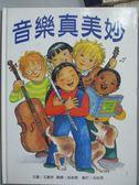 【書寶二手書T9/少年童書_QXJ】艾麗奇知識系列_艾麗奇布蘭登堡