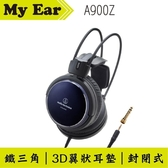『 7月寄出 』鐵三角 ATH-A900Z 密閉式動圈型耳機  My Ear耳機專門店