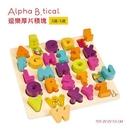 【美國 B.Toys 感統玩具】BX1269Z 逗樂厚片積塊