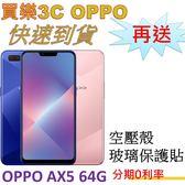 OPPO AX5 雙卡手機 64GB,送 空壓殼+玻璃保護貼,分期0利率