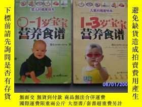 二手書博民逛書店罕見1-3歲寶寶營養食譜Y16738 愛心(醫學博士)主編 內蒙
